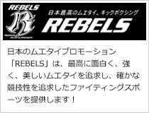 REBELS 日本最高のムエタイ、キックボクシング / 日本のムエタイプロモーション「REBELS」は、最高に面白く、強く、美しいムエタイを追求し、確かな競技性を追求したファイティングスポーツを提供します!