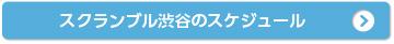 スクランブル渋谷のスケジュールはこちら